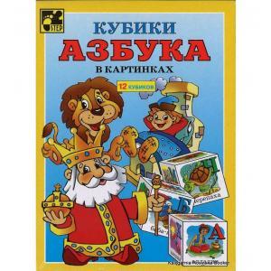 """Kubiki """"Azbuka w Kartinkach"""" Klocki Alfabet"""