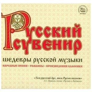Russkij suwenir Szedewry russkoj muzyki 3 CD + teksty