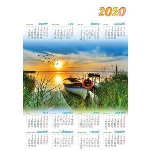 PL06 Kalendarz plakatowy 2020 Lato