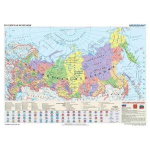 Federacja Rosyjska - ścienna mapa polityczna