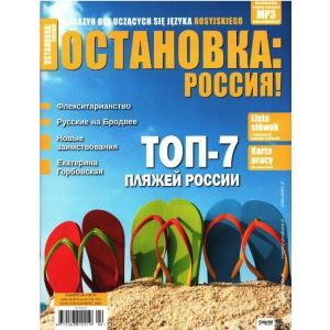 Ostanowka: Rosija! MAGAZYN nr 34/2020