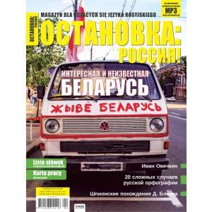 Ostanowka:Rossija! MAGAZYN nr 38/2021