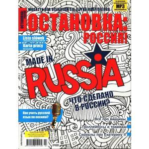 Ostanowka: Rosija! MAGAZYN nr 39/2021