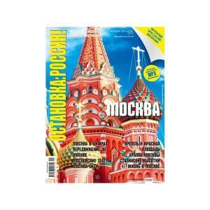 Czasopismo Ostanowka: Rossija 1/2017