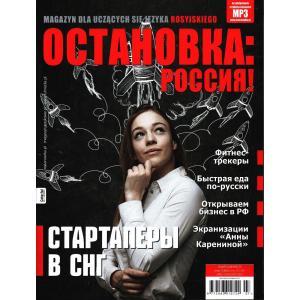 Ostanowka: Rossija! MAGAZYN 23/2017