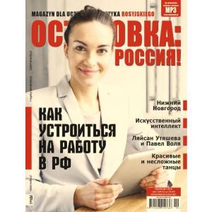 Ostanowka: Rossija! MAGAZYN nr 24/2017