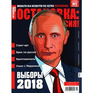 Ostanowka: Rossija! MAGAZYN nr 25/2018