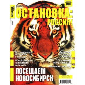 Ostanowka: Rossija! MAGAZYN nr 27/2018