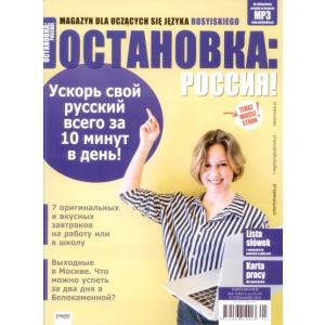 Ostanowka: Rossija! MAGAZYN nr 29/2019