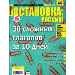 Ostanowka: Rossija! MAGAZYN nr 31/2019