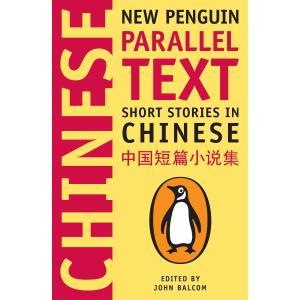 Short Stories in Chinese /wersja chińsko-angielska/