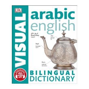 Arabic English Bilingual Visual Dictionary 3rd Edition + Free Audio App