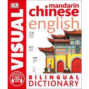 Mandarin Chinese-English Bilingual Visual Dictionary + Audio App