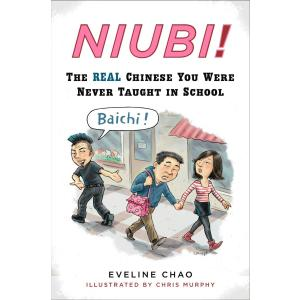 LCH/LA Niubi! : The Real Chinese You Were Never Taught in School