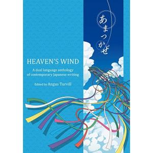 Heaven's Wind (Amatsukaze) : A dual language anthology of contemporary Japanese writing