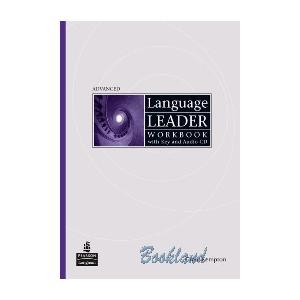 Language Leader Advanced.    Ćwiczenia z Kluczem + CD