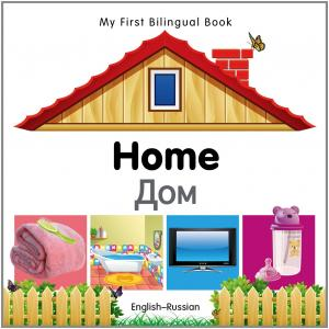 My First Bilingual Book: Home (English - Russian)