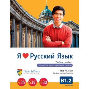 I love Russian. B1.2 Coursebook. Russian Edition
