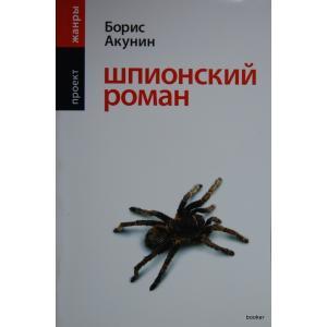 LR Akunin, Szpionskij Roman