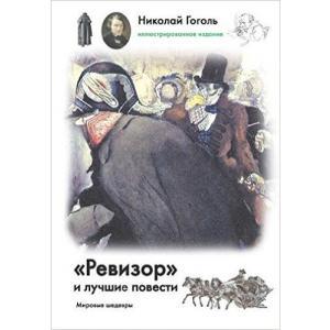 LR Gogol, Rewizor i łuczszyje powiesti