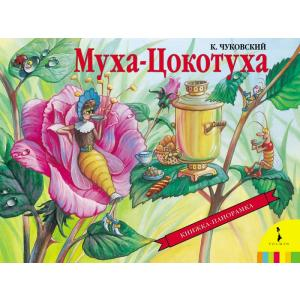 LR Czukowskij, Mucha Cokotucha /książka z rozkładanką/