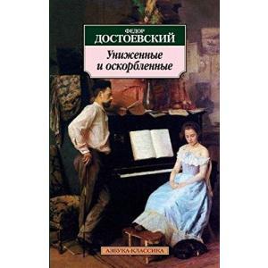 LR Dostojewski. Uniżennyje i oskorbliennyje