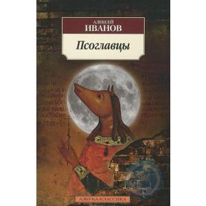 LR Iwanow, Psogławcy