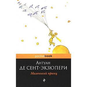 Malenkij Princ /Mały książe/