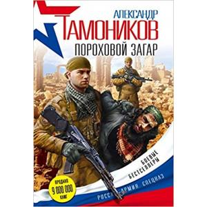 LR Tamonikow, Porochowoj zegar
