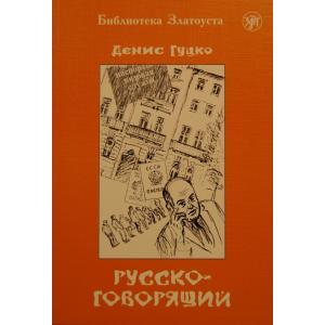 Russkogoworaszczij