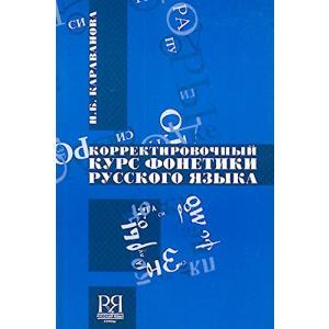 Korrektirowocznyj kurs fonetyki russkogo jazyka książka + CD