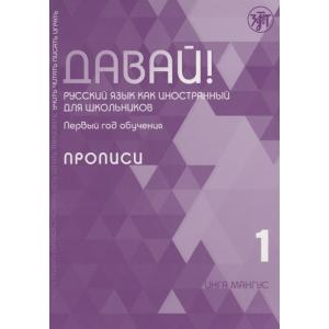Davaj! 1 Propisi /zeszyt do nauki pisana w języku rosyjskim/