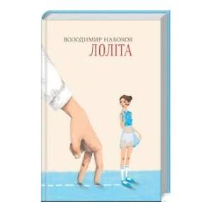 LU Nabokow. Lolita