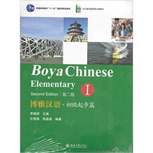 Boya Chinese. Elementary. Volume 1