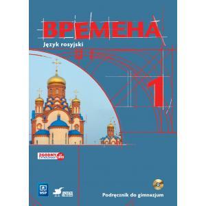 Wriemiena 1. Język rosyjski. Kurs dla początkujących (podręcznik wieloletni +CD audio)