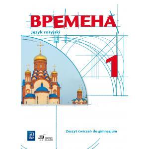 Wriemiena 1. Język rosyjski. Kurs dla początkujących (materiał ćwiczeniowy)