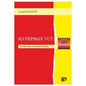 Iz Pierwych Ust. Język Rosyjski. Poziom Podstawowy. Podręcznik + CD