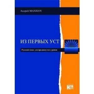 Iz Pierwych Ust. Język Rosyjski dla Zaawansowanych. Podręcznik + CD