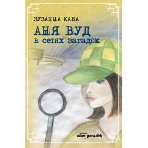 Ania Wood w sieci zagadek (wersja rosyjska)
