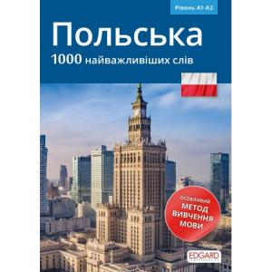 Polski 1000 Najważniejszych Słów /wersja po ukraińsku/