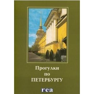 Spacer po Petersburgu książka