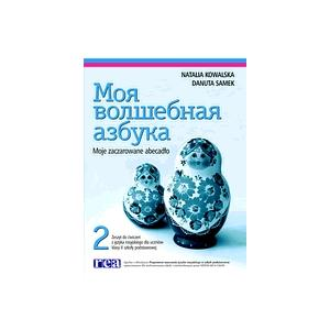 Moja Wołszebnaja Azbuka. Język Rosyjski. Ćwiczenia. Część 2. Szkoła Podstawowa