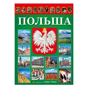 Polska. Wersja Rosyjska