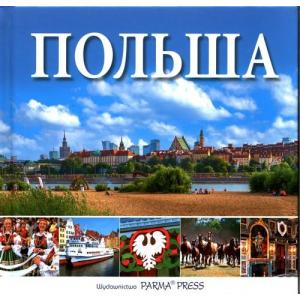 Polsza Polska wersja rosyjska