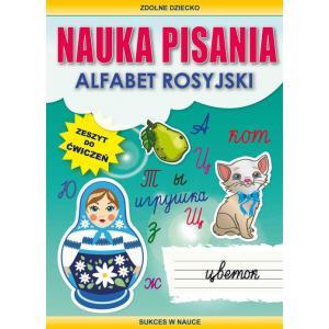 Zdolne dziecko. Nauka pisania. Alfabet rosyjski. Zeszyt do ćwiczeń