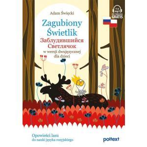 Zagubiony Świetlik. Zabludivshiysya Svetlyachok w wersji dwujęzycznej dla dzieci