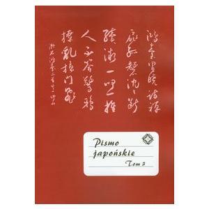 Pismo japońskie Tom 3