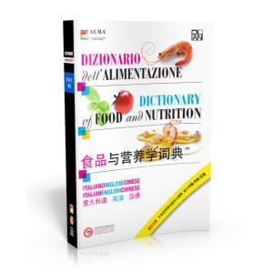Dizionario dell'Alimentazione. Dictionary of Food and Nutrition. Italiano - Inglese - Cinese