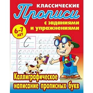 Klassiczeskije propisi s zadaniami /zeszyt do kaligrafii rosyjskiej