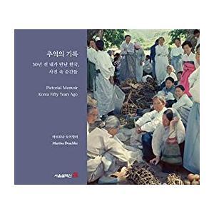 Pictorial Memoir. Korea Fifty Years Ago
